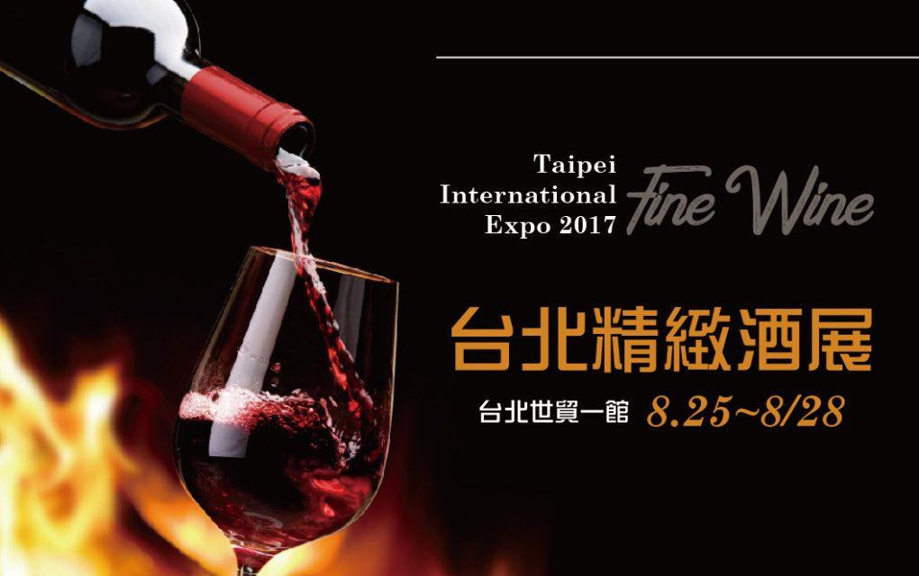 2017台北精緻酒展