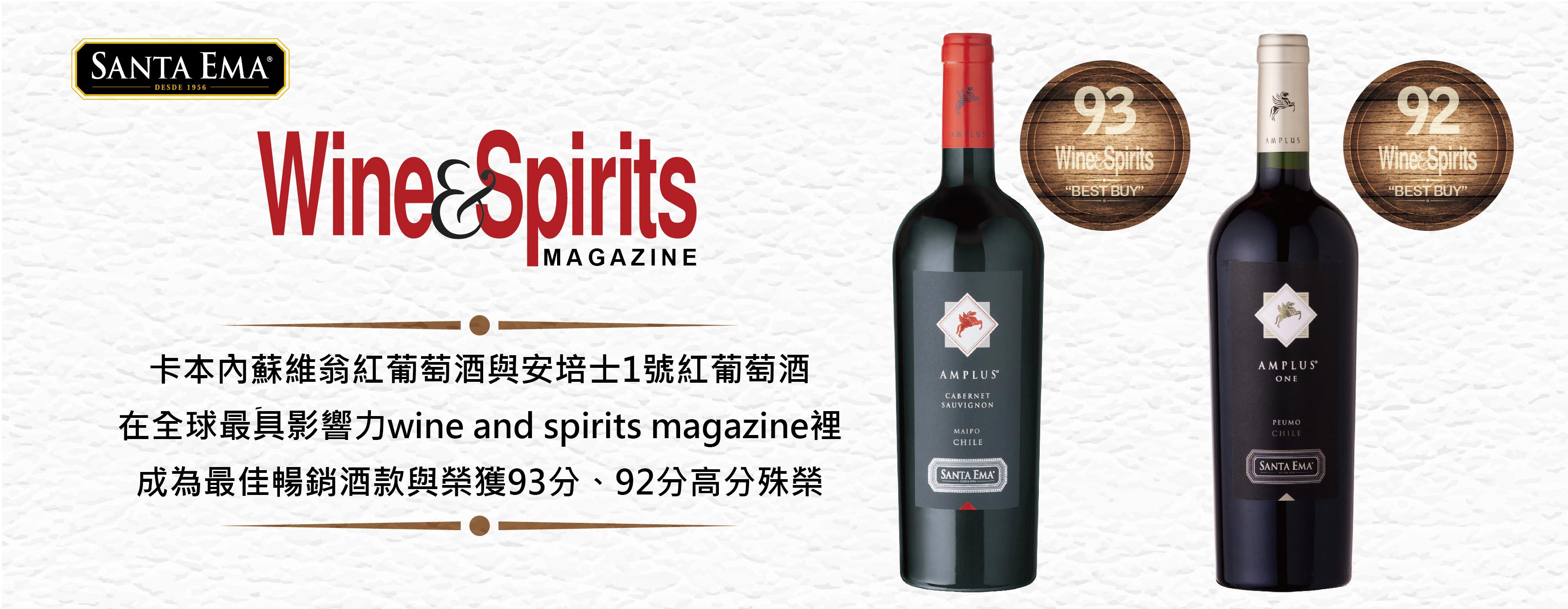最佳暢銷酒款與榮獲93分、92分高分殊榮