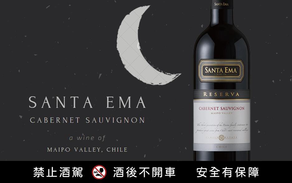 Santa Ema卡本內蘇維翁紅葡萄酒